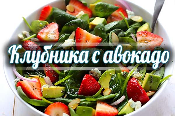 Несложный и полезный рецепт салата из клубники
