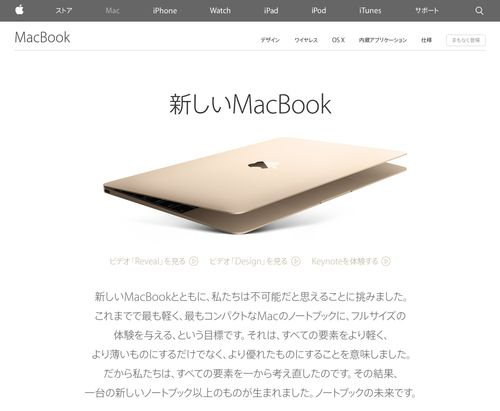 新型MacBookは「まもなく登場」