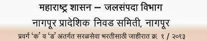 WRD Nagpur, Jalsampada Vibhag Nagpur 2013 Admit Card