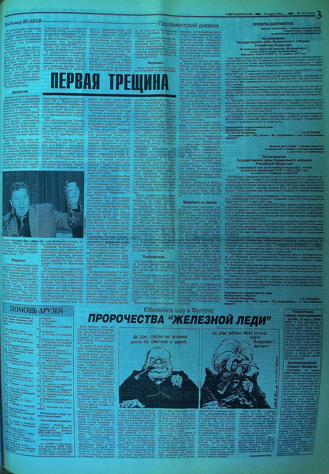 Декабрь 1991 года схема