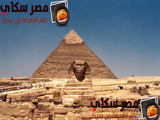 عصر الدولة القديمة وأهم ملوكها ( خوفو وخفرع ومنكاورع )