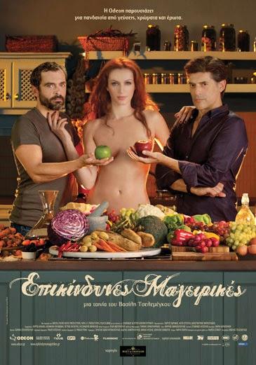 EPIKINDYNES MAGEIRIKES  - Επικίνδυνες Μαγειρικές (2010) tainies online oipeirates