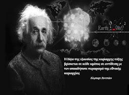 Η συμβολή του Αϊνστάιν στις επιστήμες [Αφιέρωμα και Βίντεο]