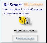 Be Smart. Освітній проект з онлайн-навчання