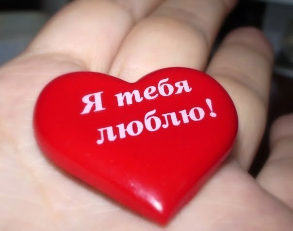 "How to say ""I love you"" in Russian?"