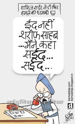 hafiz saeed cartoon, eid cartoon, manmohan singh cartoon, nawaz sharif cartoon, india pakistan cartoon, Pakistan Cartoon, indian political cartoon, Terrorism Cartoon