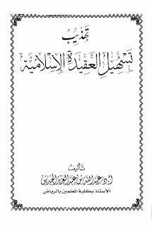 حمل كتاب تهذيب تسهيل العقيدة الإسلامية - عبد الله بن عبد العزيز الجبرين