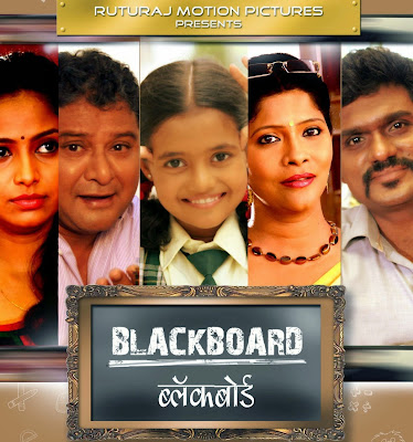 Blackboard Marathi Movie