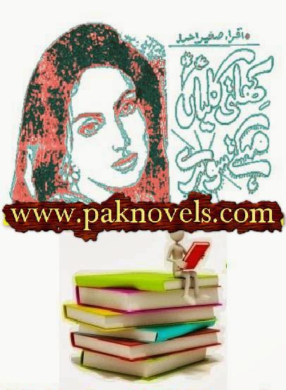 Khilti Kaliyan Mehakte Saweray By Iqra Sagheer Ahmed