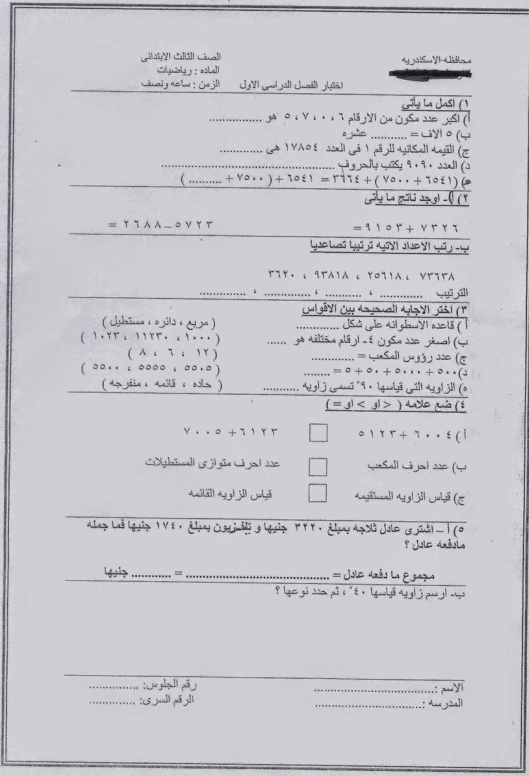 امتحانات كل مواد الصف الثالث الابتدائي الترم الأول2015 مدارس مصر حكومى و لغات scan0080.jpg