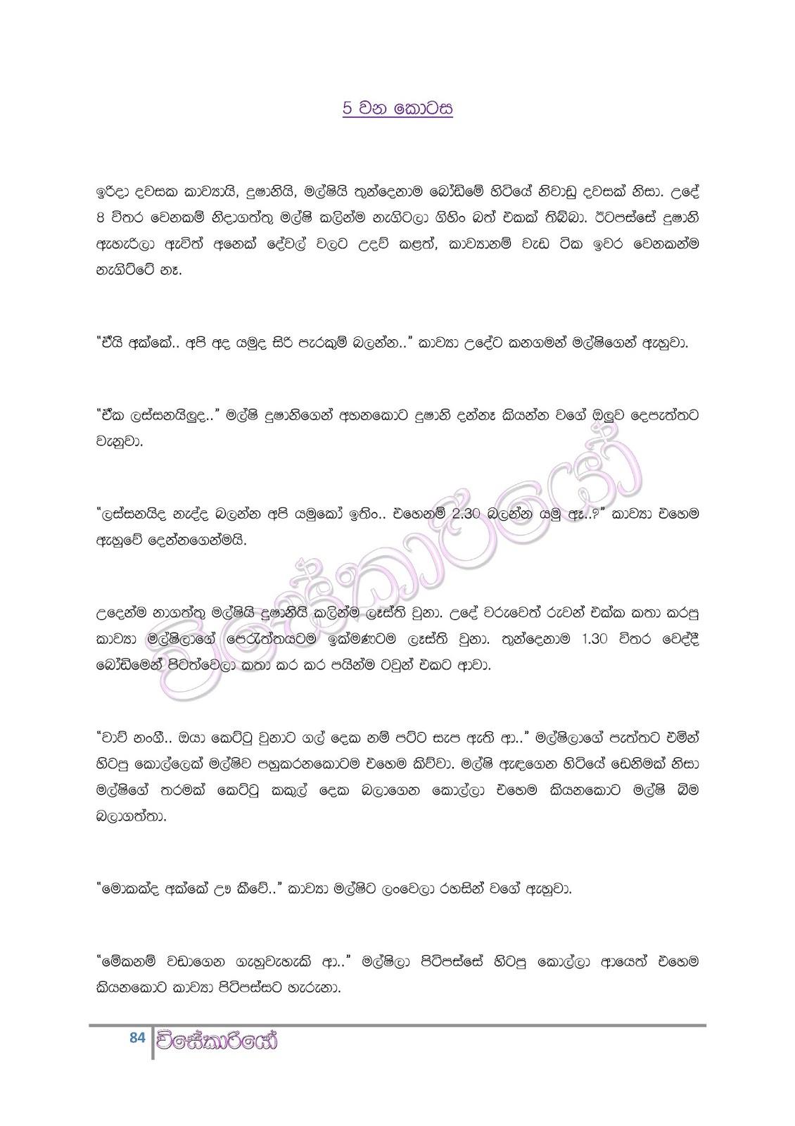 Rohini Aunty රෝහිනි ඇන්ටි Aunty Wela Katha - Sinhala Wal Katha
