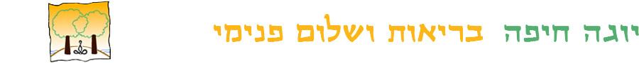 יוגה חיפה - שיבננדה יוגה בחיפה