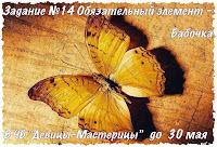 http://devici-masterici.blogspot.ru/2014/05/14.html