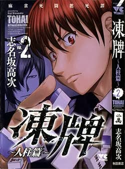 凍牌 人柱篇 第01-02巻 zip rar Comic dl torrent raw manga raw