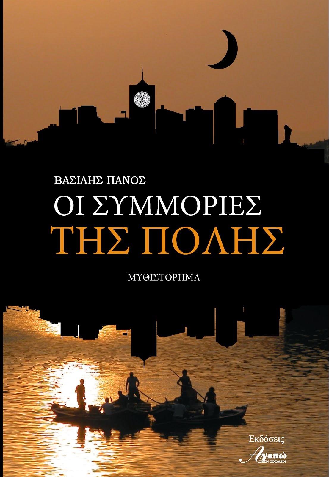 Κυκλοφόρησε νέο βιβλίο από τις εκδόσεις «Αγαπώ την Πόλιν»