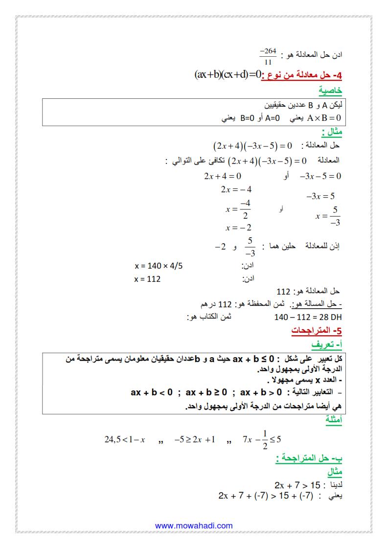 المعادلات و المتراجحات2