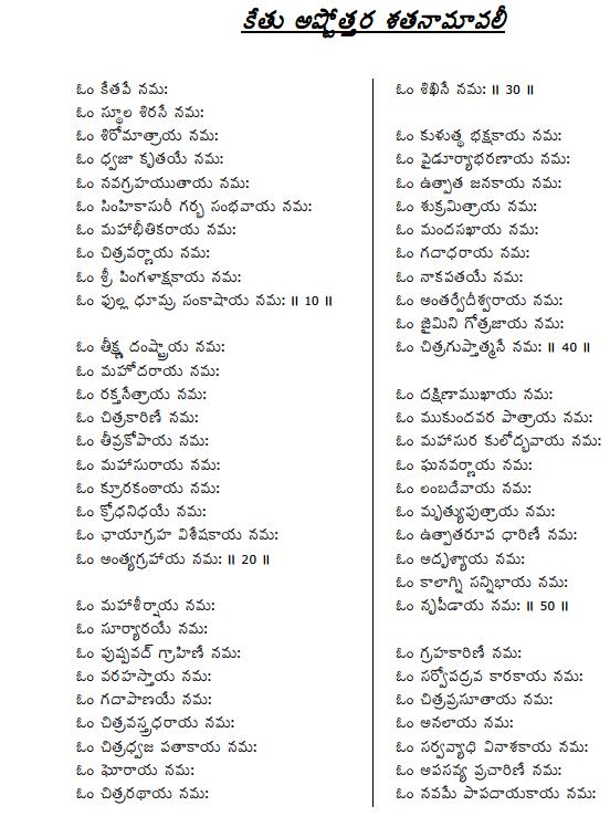 Pdf in shiva ashtothram telugu