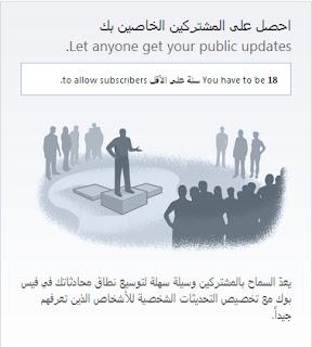 فيسبوك تطلق  خاصية Subscribe Button للسماح بالأشخاص بمتابعتك مباشرة