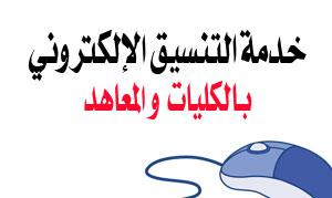 تنسيق الكليات المرحلة الثالثة 2012