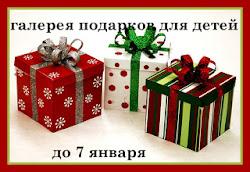 Идеи подарков.