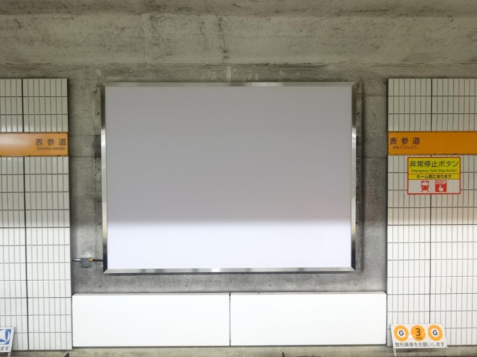 看板,ビルボード,表参道駅〈著作権フリー画像〉Free Stock Photos