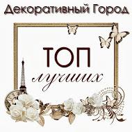 """Моя кулинарная книга  в ТОП-3 блога """"Декоративный город"""""""