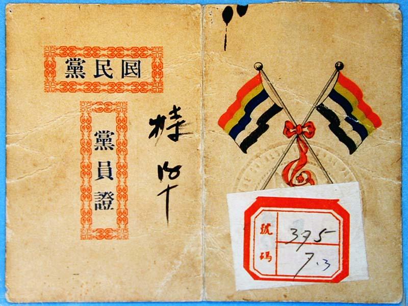 「五色旗意義」的圖片搜尋結果