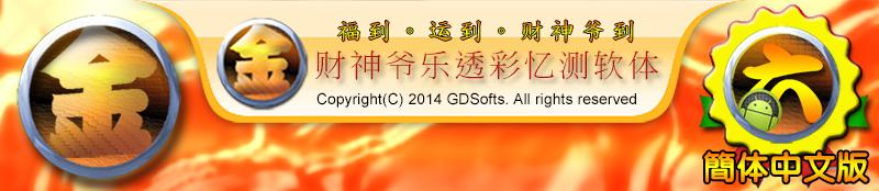 【简体中文版】六合彩8数3星历史立柱终极版路组合APP