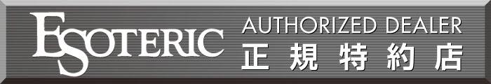 オーディオスクェアは全店『ESOTERIC 正規特約店』に登録されています。