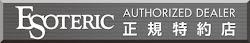 オーディオスクエアは全店『ESOTERIC 正規特約店』に登録されています。
