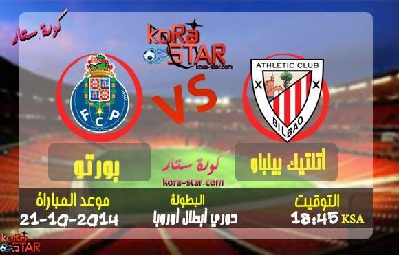 ������ ������ ����� �������� ����� �� ����� 21-10-2014 FC Porto v Athletic Bilbao on 10735804_77422951263