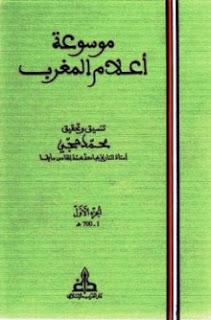 حمل موسوعة أعلام المغرب - 10 مجلدات pdf بروابط مباشرة