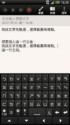 HTC Sense Input 內建輸入法