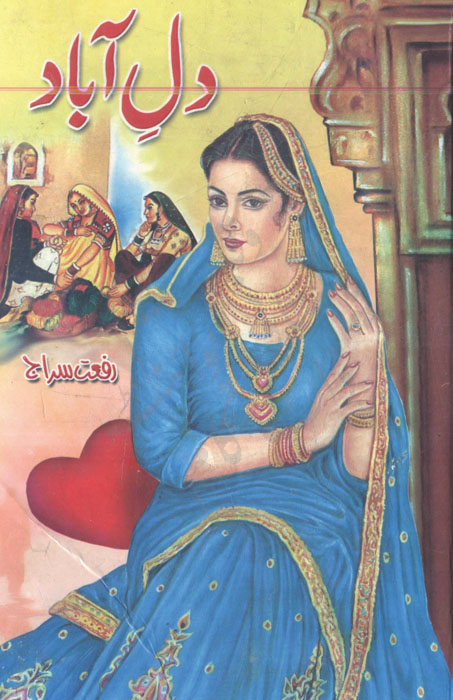Dil e Abad By Riffat Siraj
