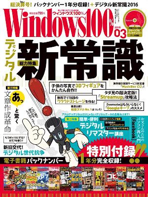 Windows100% 2016-03月号 rar free download updated daily