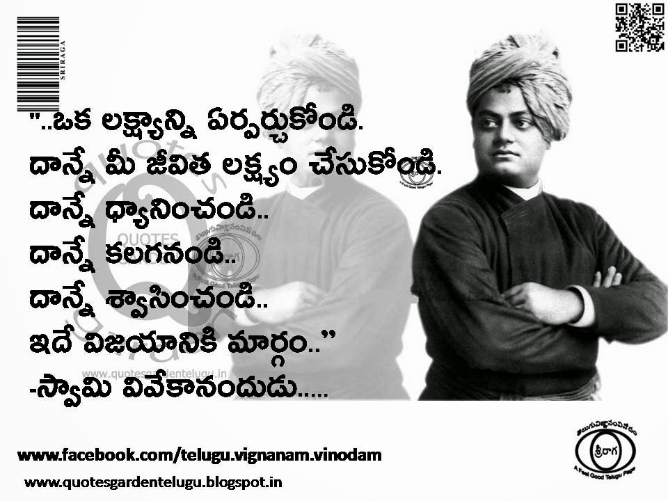 Vivekananda telugu quotes - Vivekananda Best Inpsirational quotes - Vivekananda inspirational quotes in telugu - Swami-Vivekananda-Telugu-Quotations-Good-Reads-images-305145