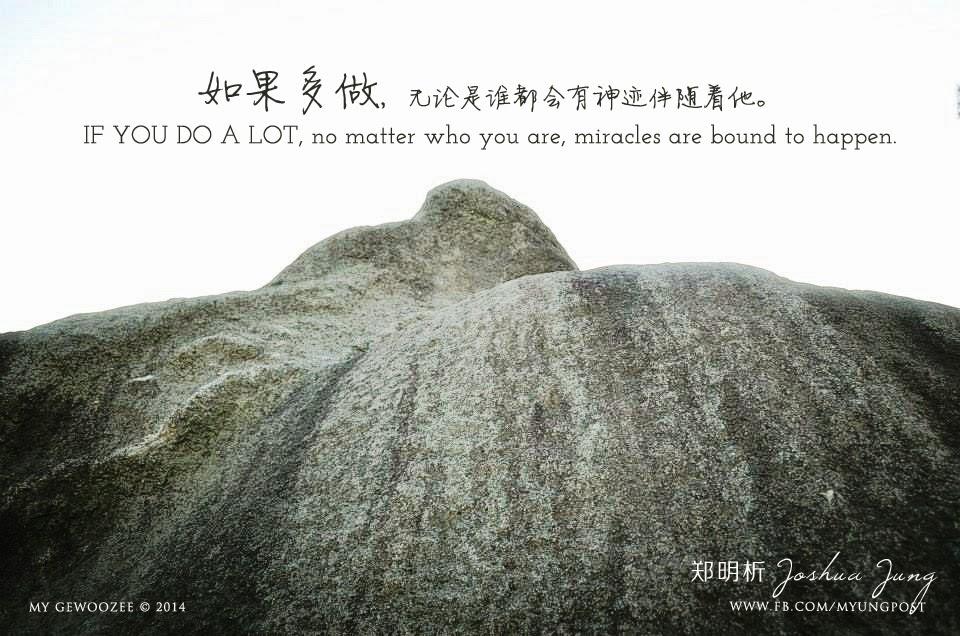郑明析,摄理,月明洞,神迹,石头,Joshua Jung, Providence, Wolmyeong Dong, miracles, rock