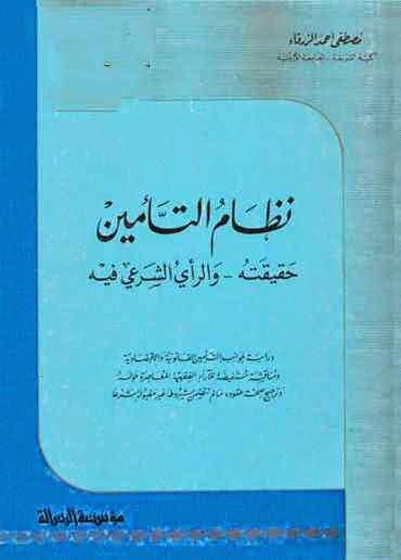 نظام التأمين: حقيقته والرأي الشرعي فيه لـ مصطفى أحمد الزرقاء