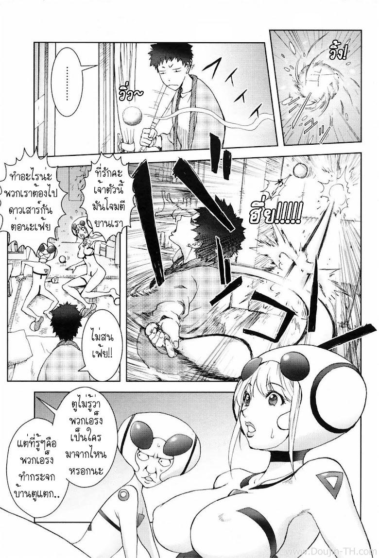 สิ่งที่ตกลงมาจากฟากฟ้า - หน้า 5