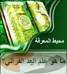 ما هو علم العد القرآني؟