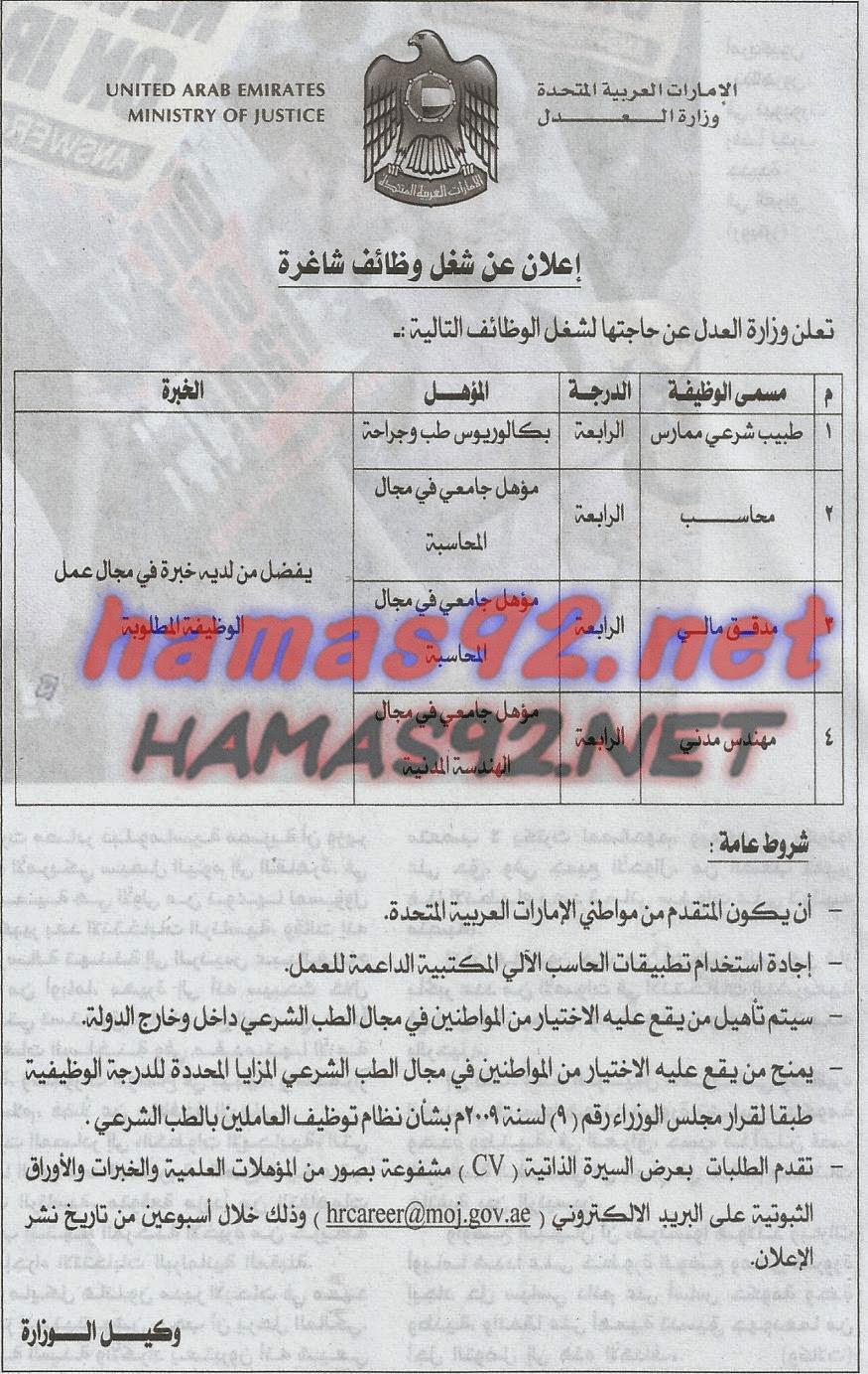 وظائف وزارة العدل الاماراتية | نتائج الامتحانات والتنسيق