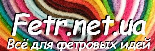 Интернет-магазин fetr.net.ua