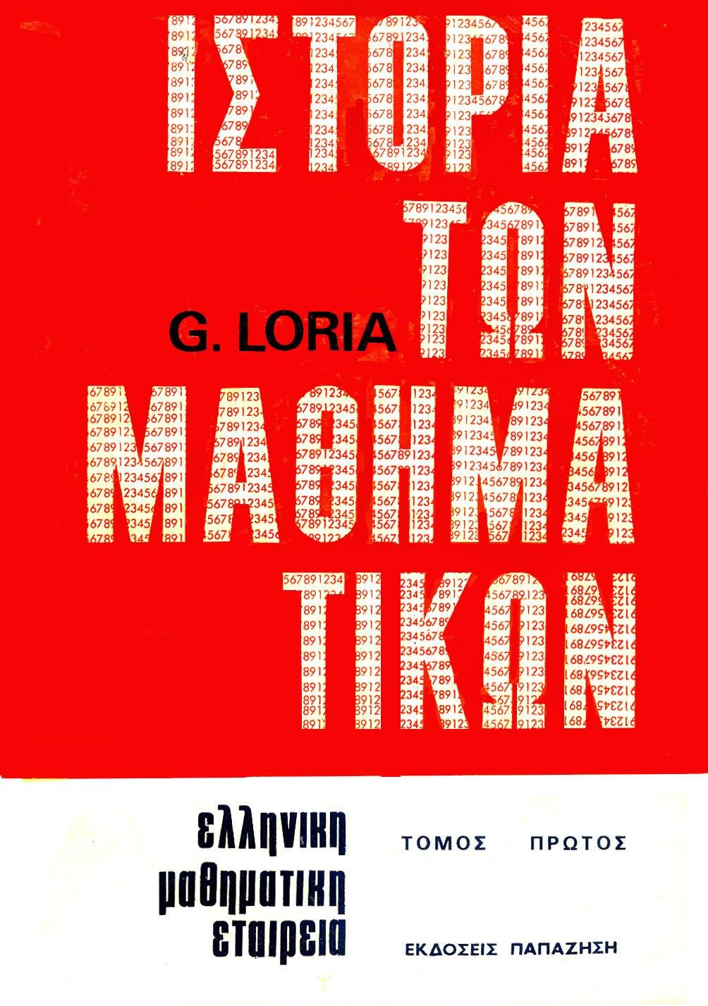 Ιστορία μαθηματικων G. LORIA.