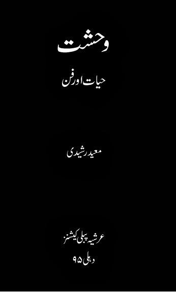 Wahshat By Moid Rasheedi