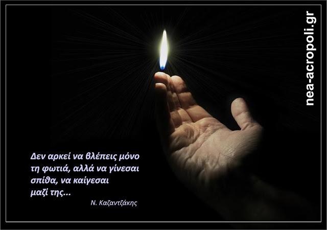 Καζαντζάκης: Δεν αρκεί να βλέπεις μόνο τη φωτιά, αλλά να γίνεσαι σπίθα, να καίγεσαι μαζί της ΡΗΤΑ - ΝΕΑ ΑΚΡΟΠΟΛΗ