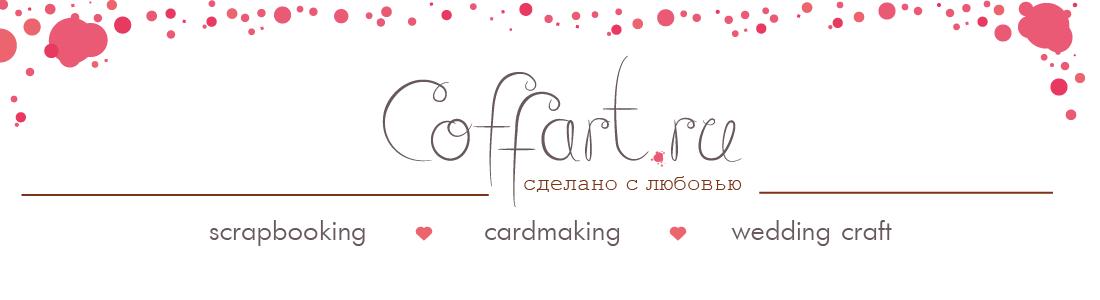 Coffart.ru - сделано с любовью