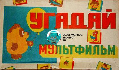 Игра Угадай мультфильм СССР лото карточки крышка обложка Винни-Пух