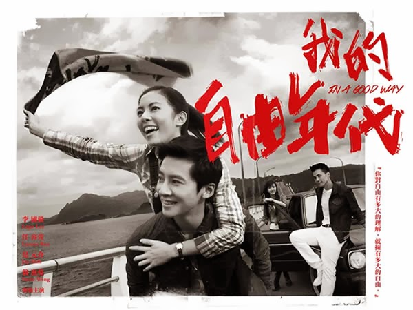 我的自由年代 In A Good Way (List to Ep16)