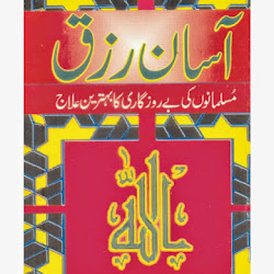 Rohani amliyat books pdf free download