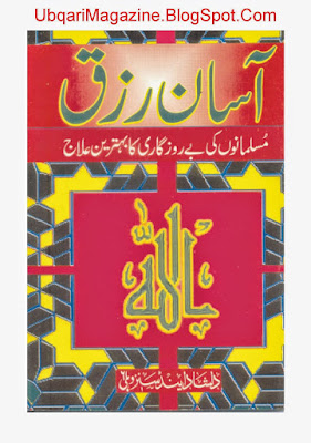 Assan Rizq Amliyat or wazaif Book
